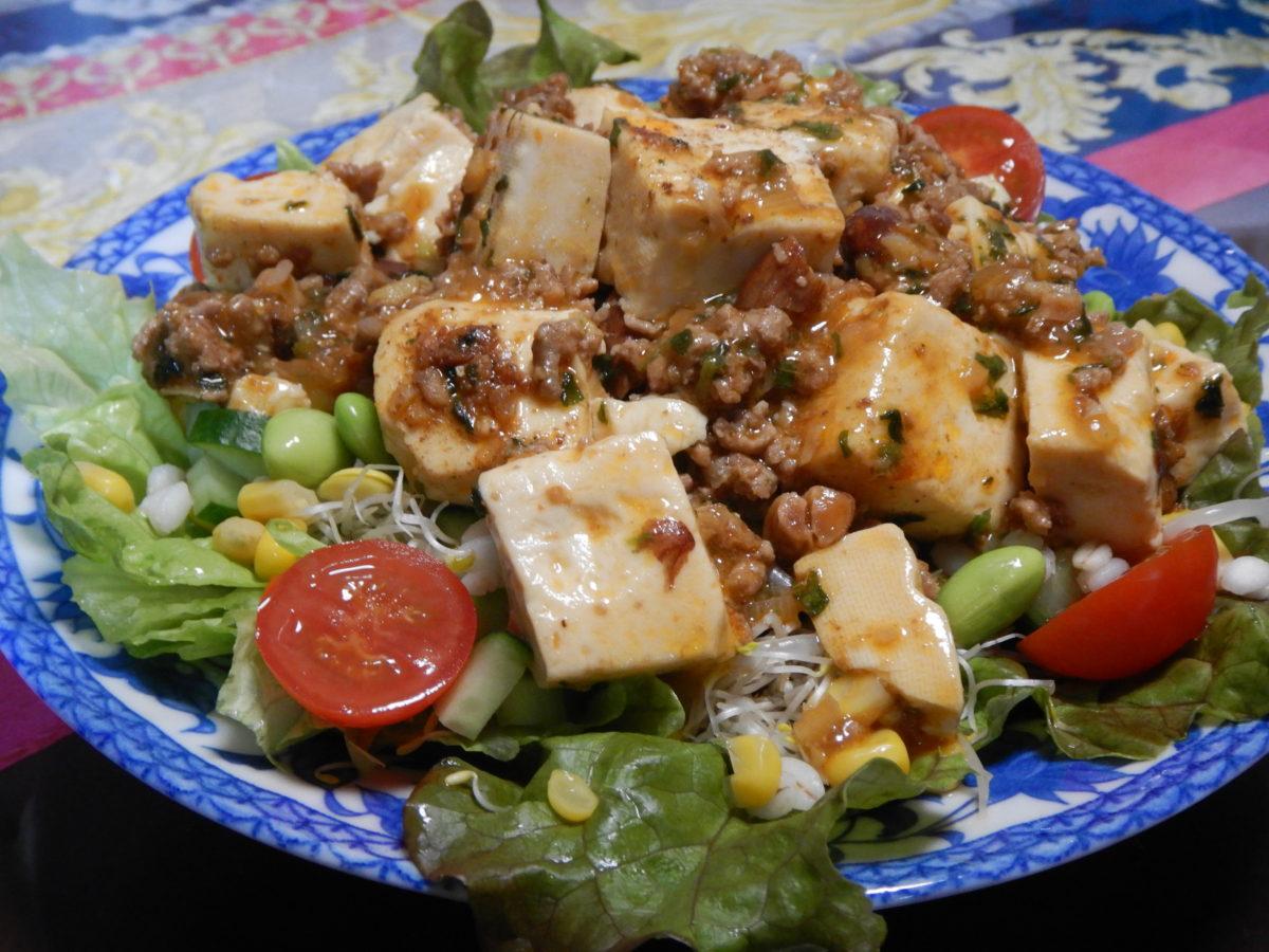麻婆豆腐丼をアレンジしてサラダに!簡単レシピを紹介します!