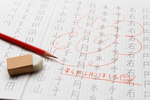 【教えてもらう前と後】小・中学生が使う美しい日本語とは?読み方!