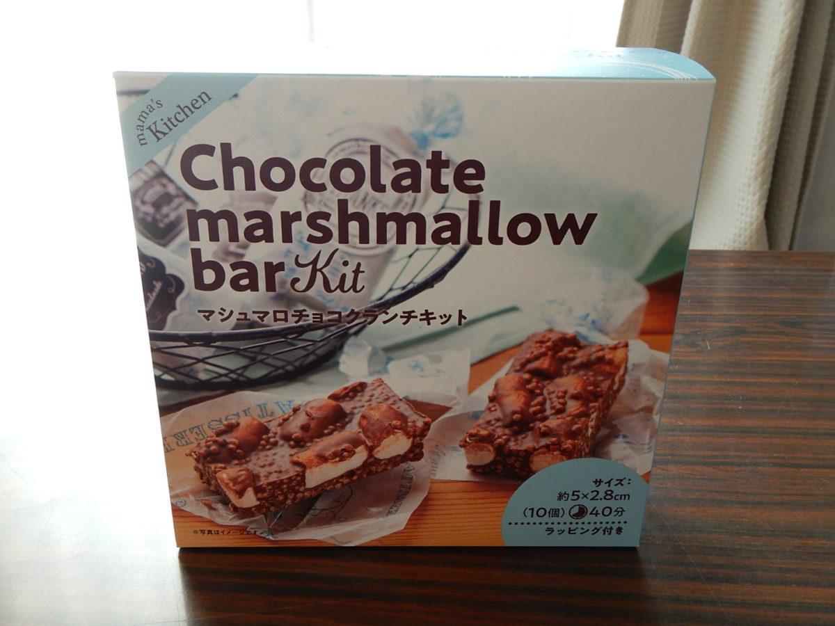 KALDIのマシュマロチョコクランチキットでバレンタインチョコ作ってみた!