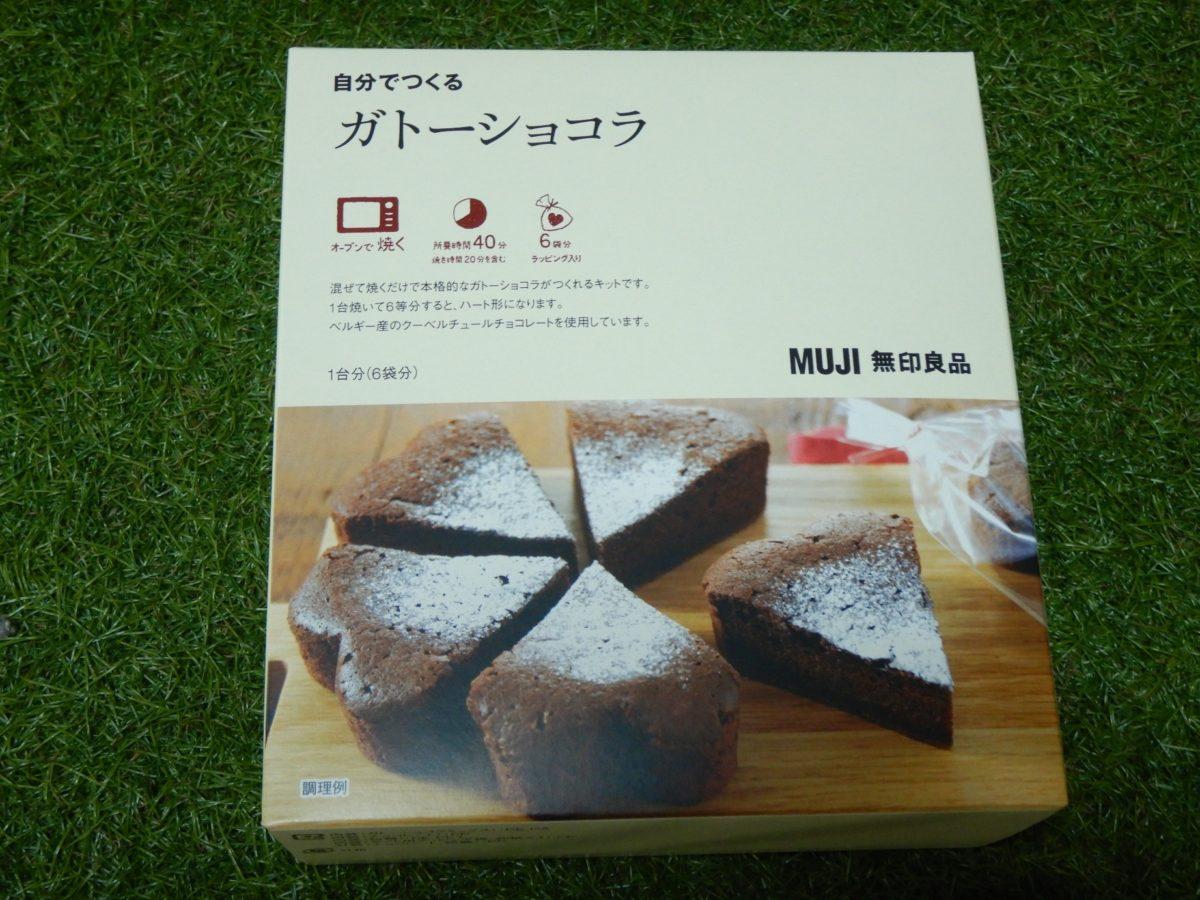 無印のガトーショコラキットが簡単!?注意点と美味しく仕上げるコツ!