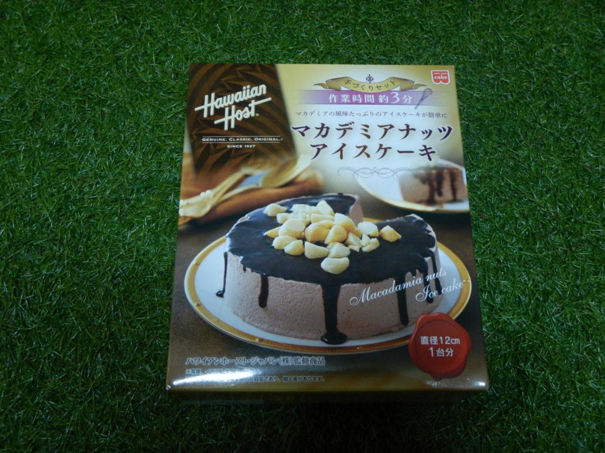 ハワイアンホーストマカダミアナッツアイスケーキを作ってみた!美味しい?