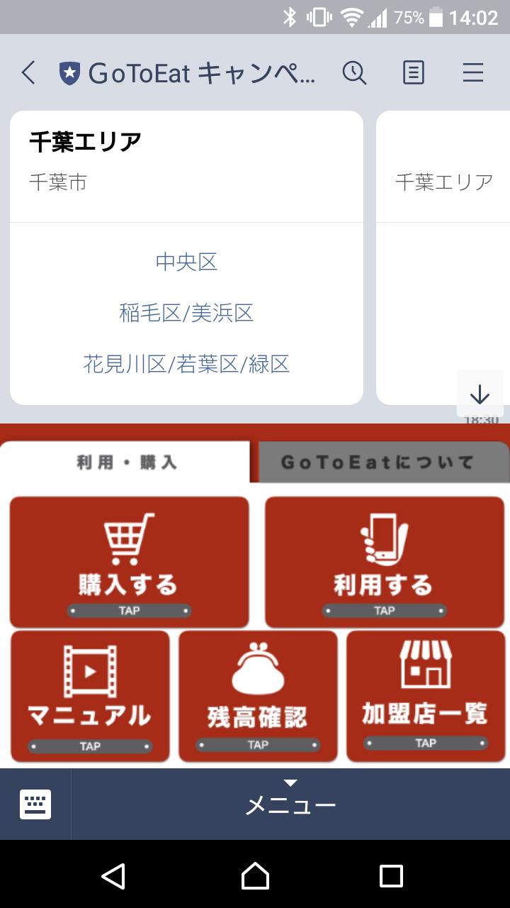 Eat go 千葉 to