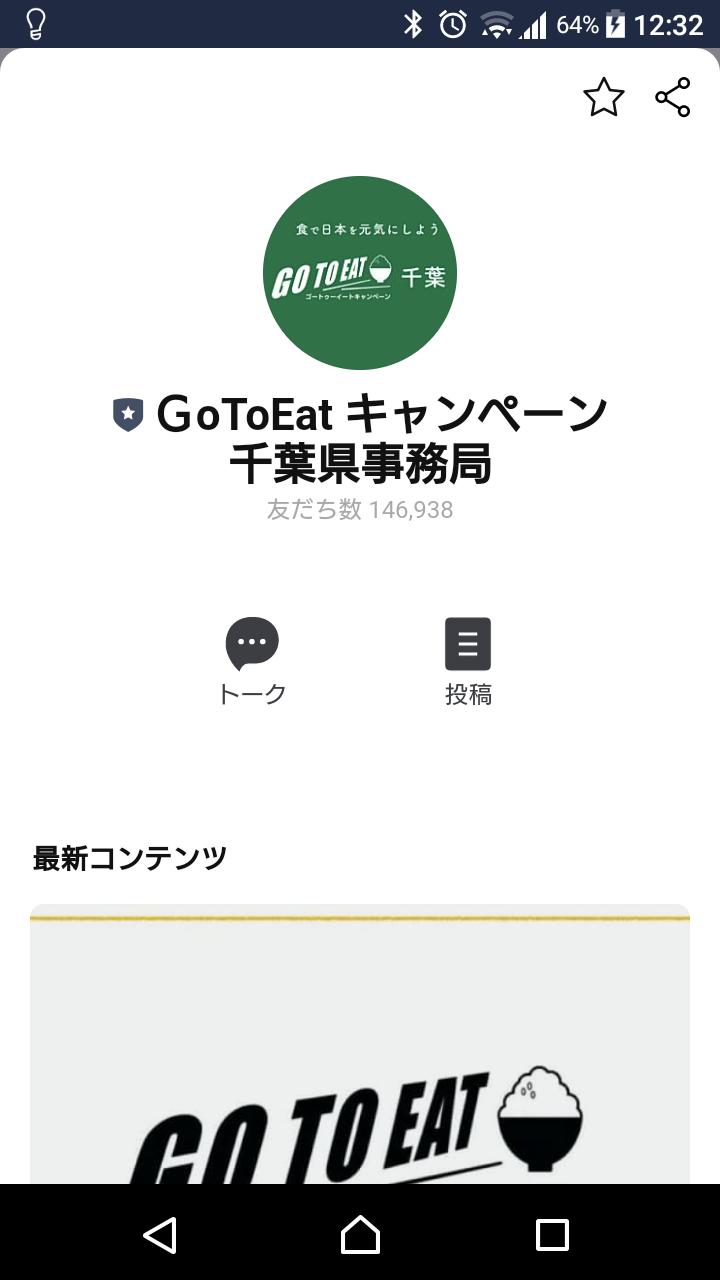 GoToEat千葉のLINEを早速使ってみた!登録方法や使い勝手のレビュー!