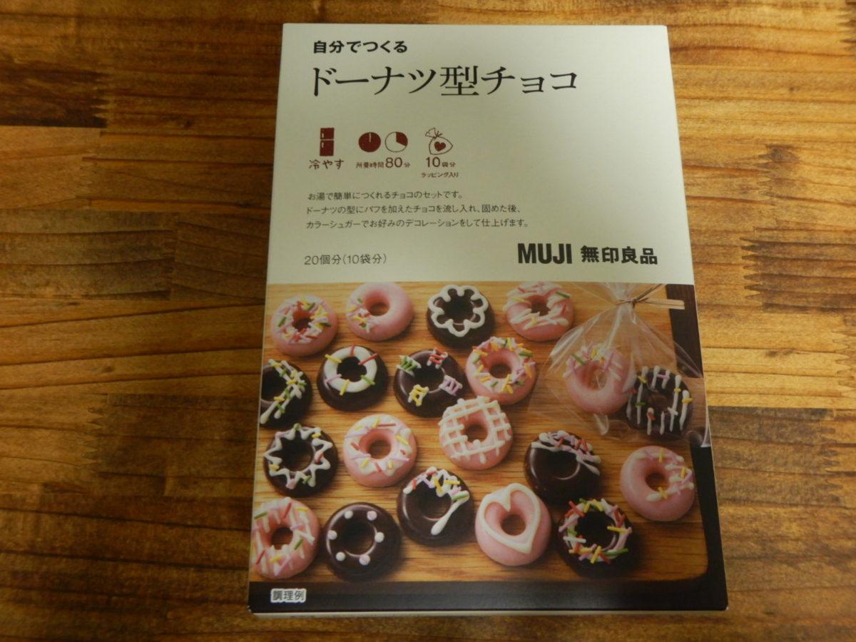 無印のドーナッツ型チョコを作ってみた!1度買ったら何度でも作れる?