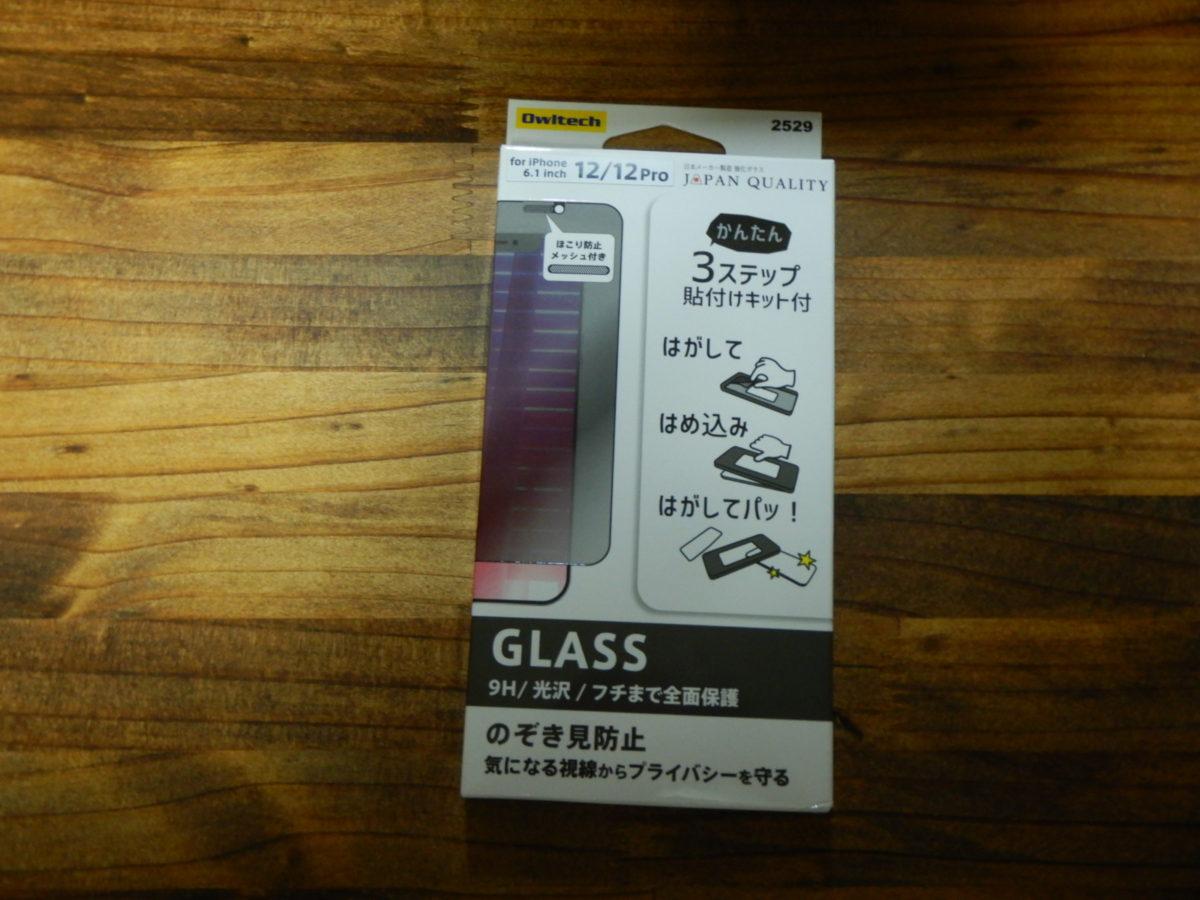 iPhone12proガラスフィルム【オウルテック】を貼り付けてみた!キット付で簡単!