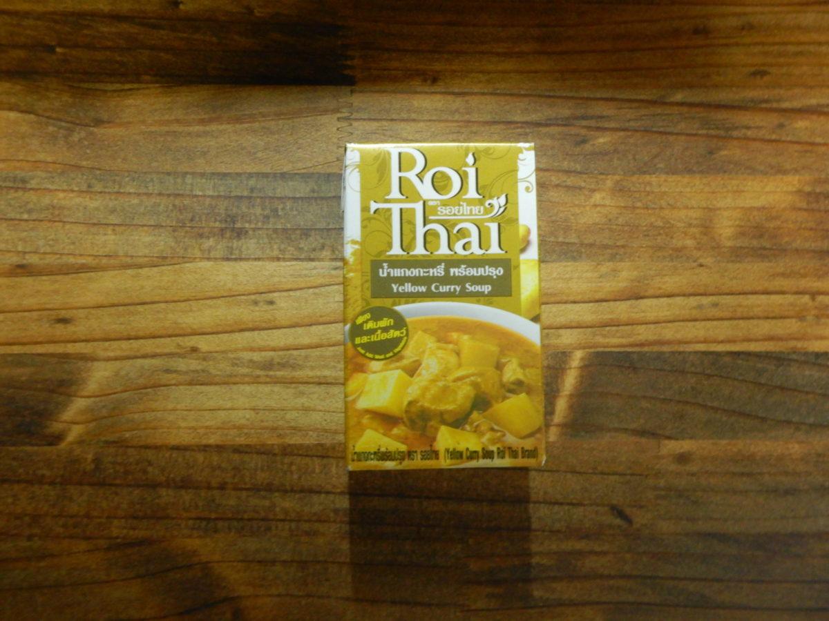 ロイタイイエローカレーのレシピ!カルディで買ってみた!美味しい?