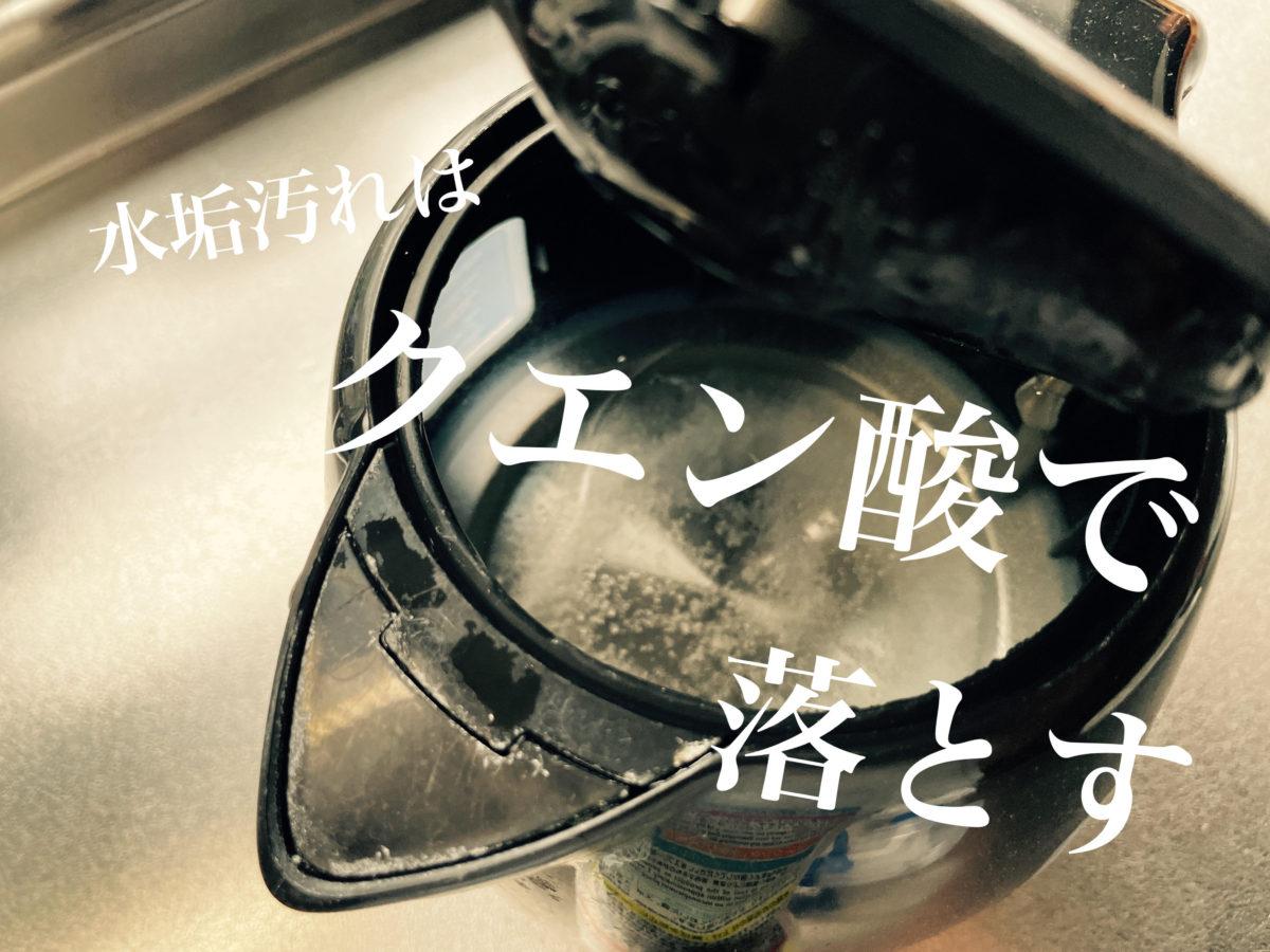 ケトル掃除はクエン酸で綺麗に!水あかが簡単に落とせる方法を紹介!