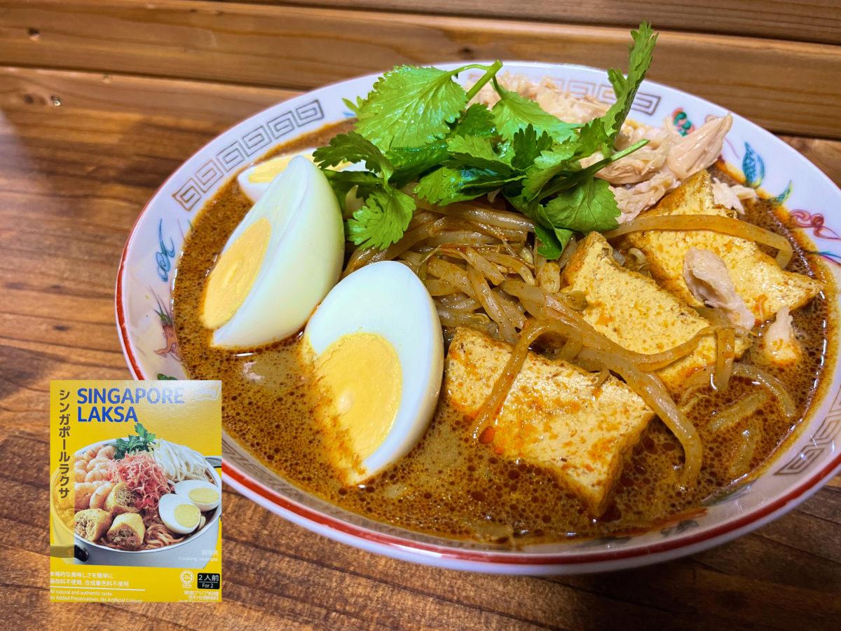 シンガポールラクサのレシピ【ウェイソース使用】!簡単なのに本格的!
