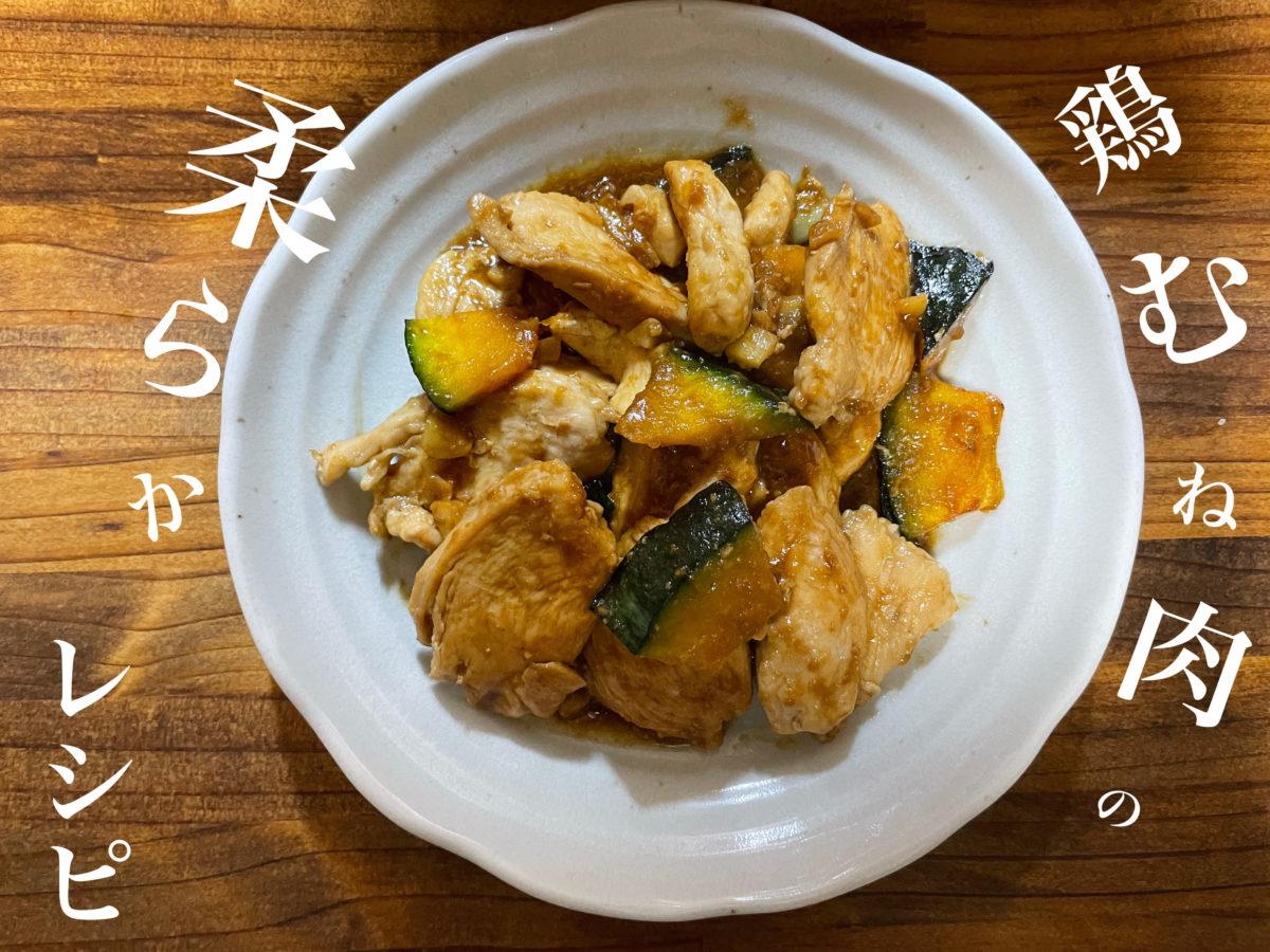 鶏むね柔らかレシピ!調理のポイントや美味しい食べ方を紹介!