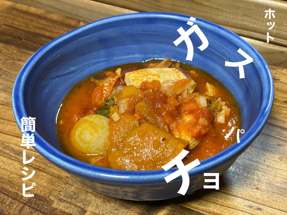 ガスパチョの作り方(ホット)!簡単で野菜たっぷり!冬場でも美味しい!